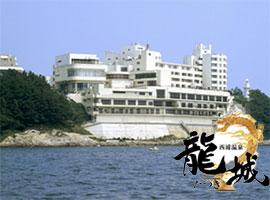 ホテル龍城