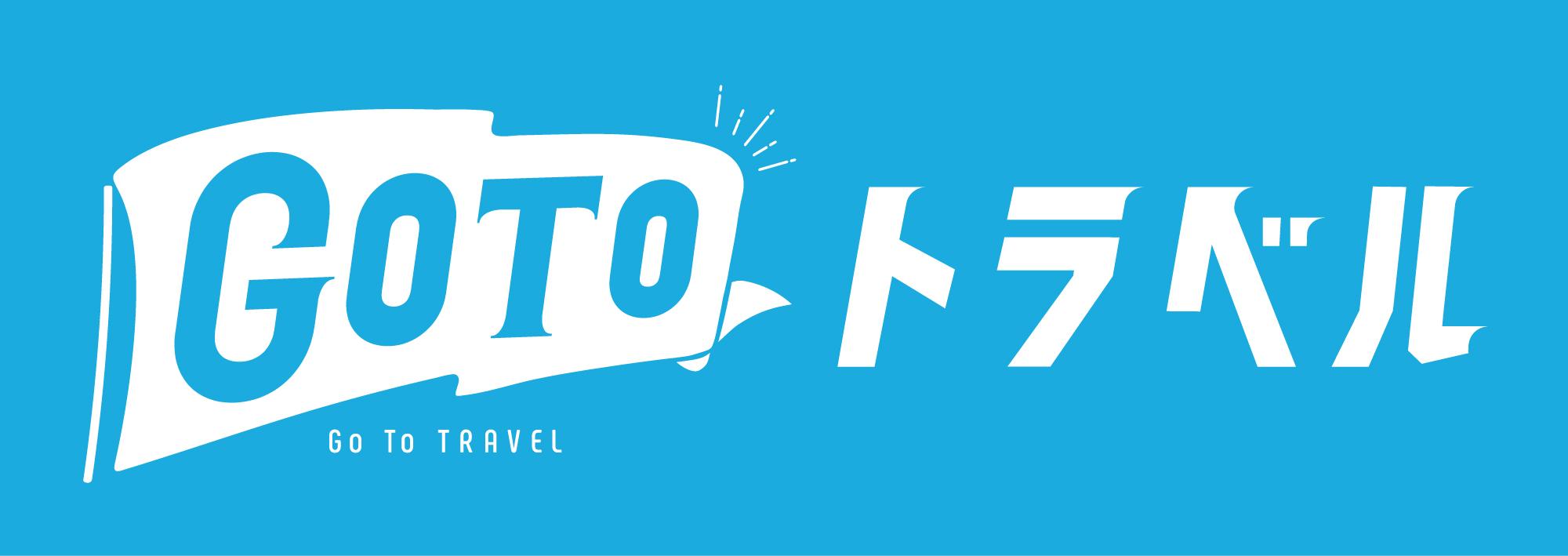 Go To トラベル ロゴマーク