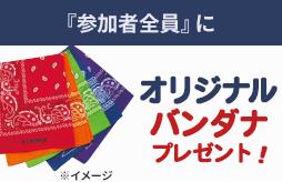 参加者全員にオリジナルバンダナプレゼント!!