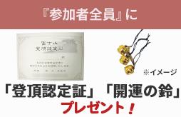 参加者全員に「登頂認定書」「開運の鈴」プレゼント!!