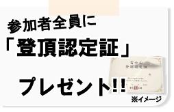 参加者全員に「登頂認定書」プレゼント!!