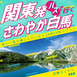 関東発 安曇野白馬ツアー