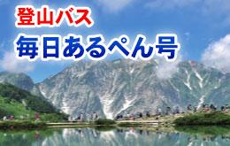 毎日あるぺん号 名古屋発(往復)燕岳・蝶ケ岳方面 日本アルプス