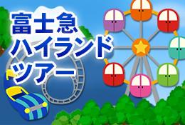 【関西発】パスポート付(4月4日〜6月30日) 富士急ハイランド