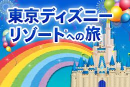 JAMJAM LINER【スタンダード】で行く 東京ディズニーリゾート