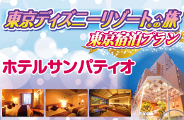 【3列トイレ】 東京ディズニーリゾート(宿泊)