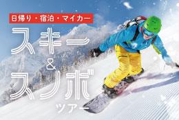 2021スキー・スノーボード