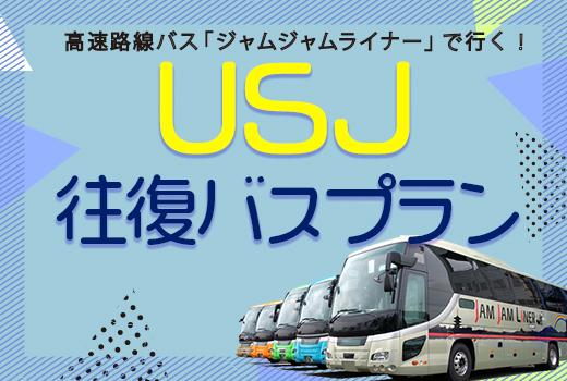往復夜行バスツアー(名古屋) ユニバーサル・スタジオ・ジャパン