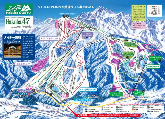 白馬五竜&Hakuba47ゲレンデマップ