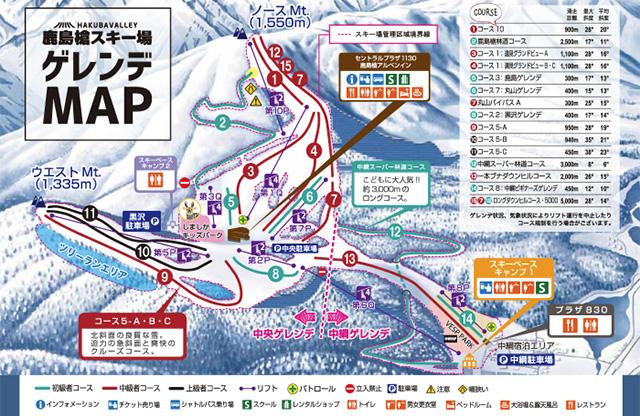 HAKUBA VALLEY 鹿島槍スキー場(鹿島槍スポーツヴィレッジ) ゲレンデマップ