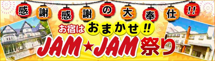JAM★JAM祭りお宿おまかせお得プラン
