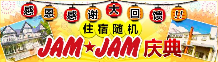 JAM★JAM庆典住宿随机特惠方案