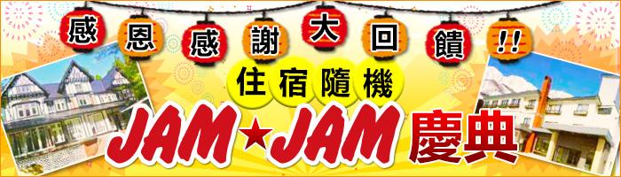 JAM★JAM慶典住宿隨機特惠方案