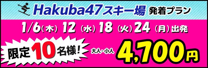 中部発 Hakuba47【夜発日帰り】