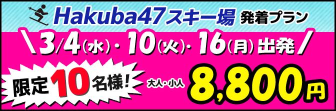 関東発 Hakuba47【夜発日帰り】