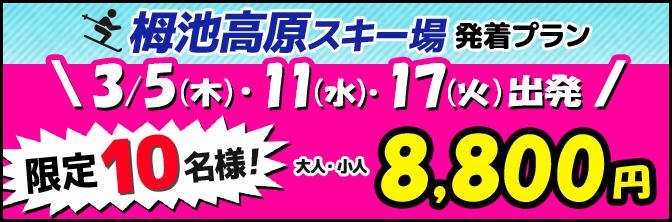 関東発 栂池高原【夜発日帰り】