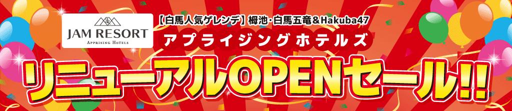 アプライジングホテルズ リニューアルオープンセール!
