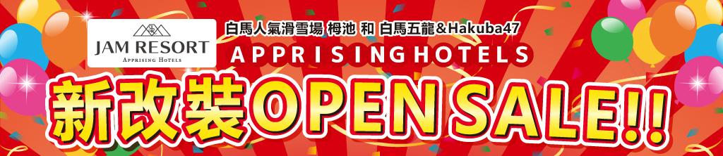 Apprising Hotels開業優惠活動!
