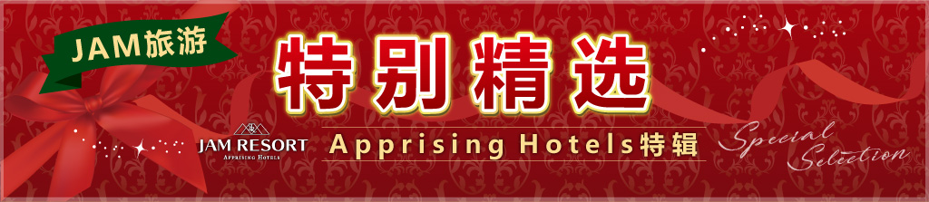 Apprising Hotels特辑 Special Selection!