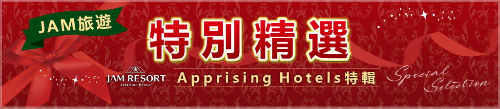 Apprising Hotels特輯 Special Selection!