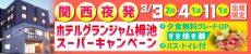 関西発 出発日限定 ホテルグランジャム栂池 スーパーキャンペーン