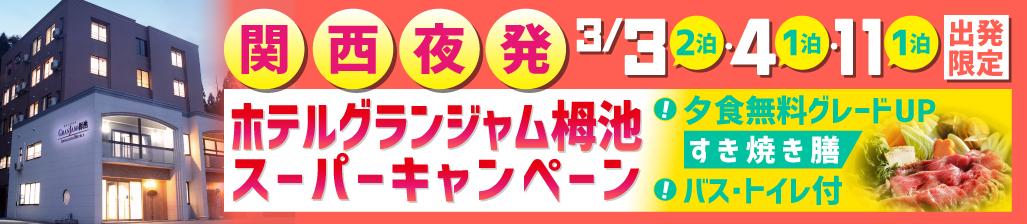 関西夜発 3月出発日限定スーパーキャンペーン ホテルグランジャム栂池
