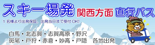 スキー場発関西行ゲレデン直行バス