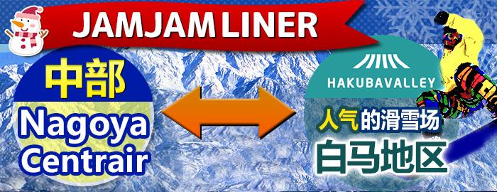 中部(Centrair)-白马滑雪场 JAMJAMLINER