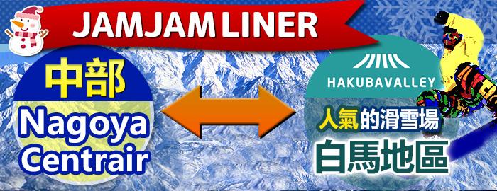 中部(Centrair)-白馬滑雪場 JAMJAMLINER