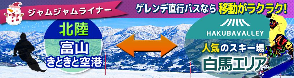 北陸(富山空港)-白馬スキー場 ジャムジャムライナー