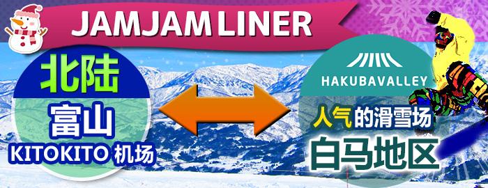 北陆(富山KITOKITO机场)-白马滑雪场 JAMJAMLINER