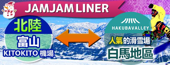 北陸(富山機場)-白馬滑雪場 JAMJAMLINER