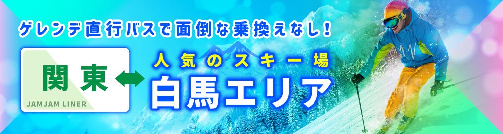 東京・横浜-白馬スキー場 ジャムジャムライナー