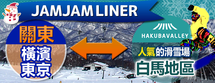 關東(橫濱、東京)-白馬滑雪場 JAMJAMLINER