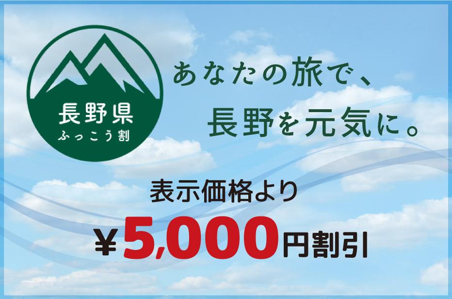 長野県ふっこう割 表示価格より5,000円割引