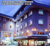 马里昂信浓酒店 在滑雪场旁有着粉红色外观的可爱度假酒店。设施内有特产店和雪具租赁店,非常方便。