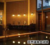 白馬橡樹林酒店 天然溫泉大浴場