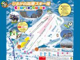 ひるがの高原スキー場
