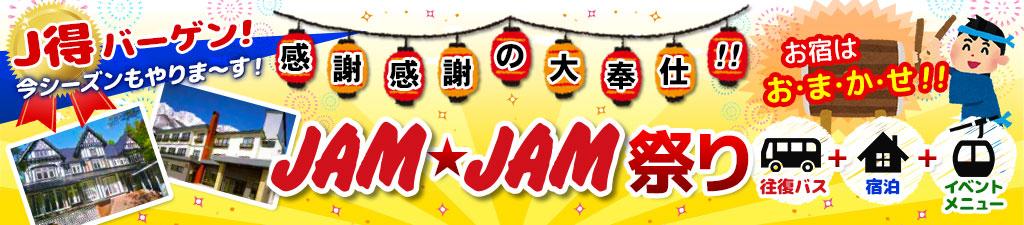 JAMJAM祭り宿泊先おまかせプラン