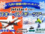 福岡発ジェットスターで行くスキー・スノボーツアー
