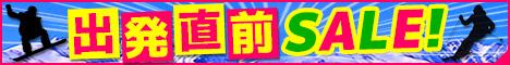 【関東発】出発直前セール!