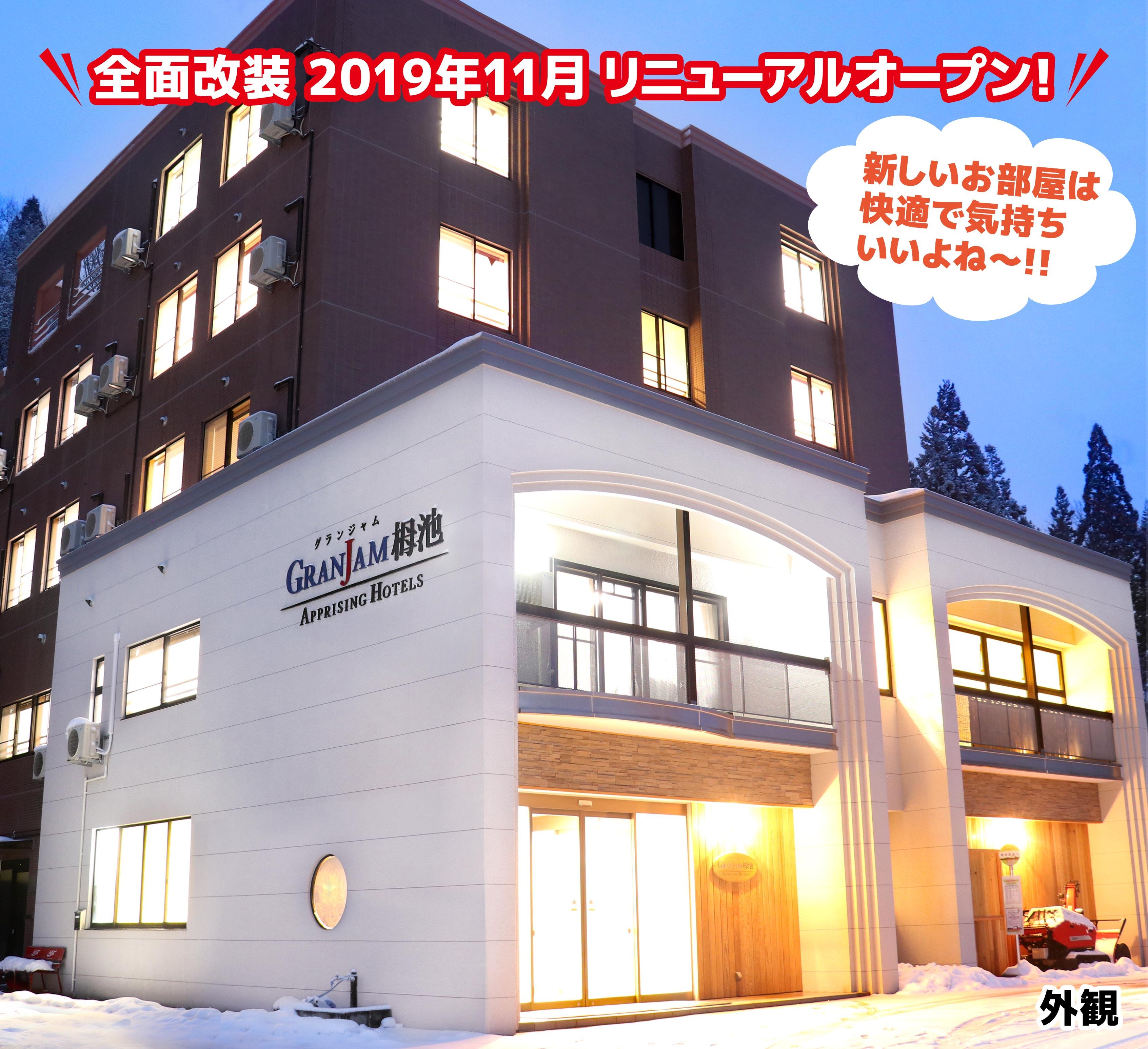 ホテルグランジャム栂池 全面改装 2019年11月 リニューアルオープン!