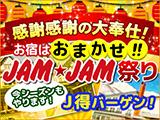 お宿おまかせJAMJAM祭り!