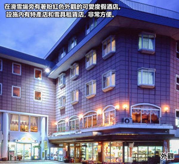 馬里昂信濃飯店 在滑雪場旁有著粉紅色外觀的可愛度假酒店。設施內有特產店和雪具租賃店,非常方便。