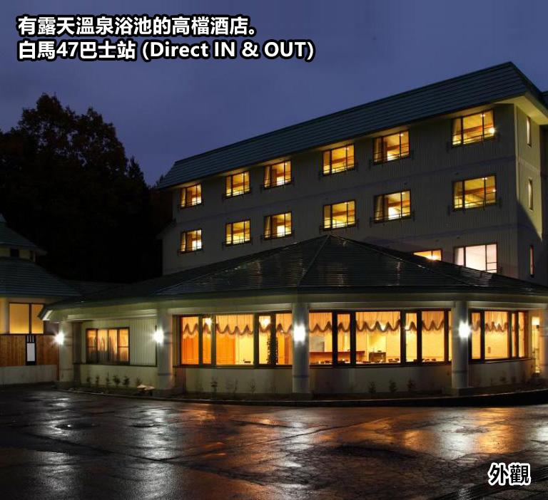 白馬橡樹林飯店 有露天溫泉浴池的高檔酒店。