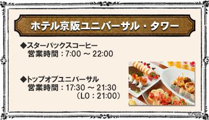オススメグルメ情報-ホテル京阪ユニバーサルタワー