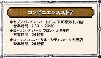 オススメグルメ情報-ホテル京阪ユニバーサル・シティ