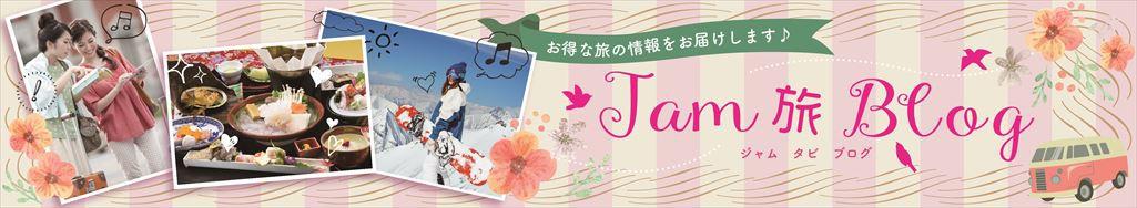 ジャム旅Blog