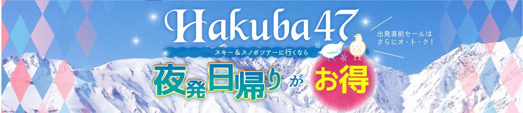 今年はHakuba47への夜発日帰りツアーがお得!!